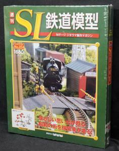 ☆054 樹木セット1 SL鉄道模型 Nゲージジオラマ制作マガジン 新品未開封