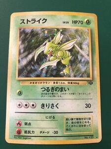 ストライク ポケモンカード キラ 旧裏面 初期 未使用 美品 当時物 pokemon 完全品 123