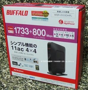 無線LAN親機 WiFi ルーター/WSR-2533DHPL ブラック【BUFFALO】1733+800 Mbps