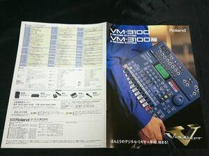 『Roland(ローランド) VM-3100・VM-3100 Pro V-MIXISING STATION カタログ 1999年4月』デジタルミキサー