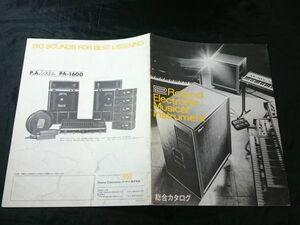 【昭和レトロ】『Roland(ローランド)総合カタログ ELECTRONIC MUSICAL INSTRUMENT 昭和50年10月』SH-1000/SH-2000/EP-30/SR-120/CA-40 他