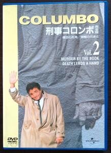 刑事コロンボ 「構想の死角(スピルバーグ監督作品)」「指輪の爪あと」2話収録【DVD】