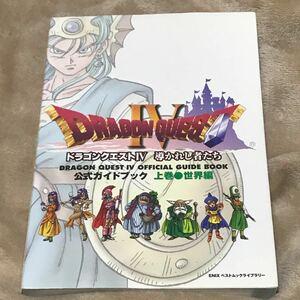 PS攻略本 ドラゴンクエストIV 導かれし者たち 公式ガイドブック 世界編 (上) ゲーム攻略本 (その他)