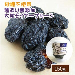 【EY】ドライフルーツ プルーン 種付き モイヤープルーン 150g 砂糖不使用 無糖 無添加 砂糖未使用