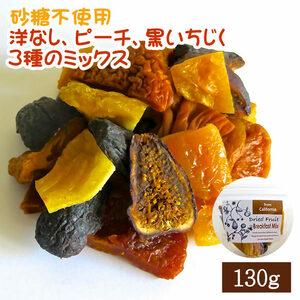 【EY】 ブレックファストミックス ドライフルーツ 砂糖不使用 130g 洋なし 桃 いちじく EYトレーディ
