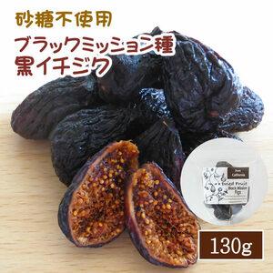 【EY】 黒いちじく ドライフルーツ 砂糖不使用 130g いちじく ノンシュガー 砂糖未使用 EYトレーディング