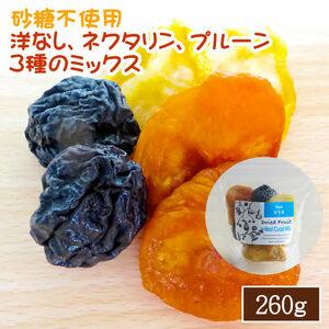 【EY】 ウエストコートミックス ドライフルーツ 砂糖不使用 260g 洋なし 桃 プルーン ネクタリン EYトレーディング