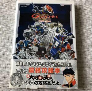 機動戦士ガンダムクライマックスU.C.コンプリートガイド 攻略本 公式ガイドブック