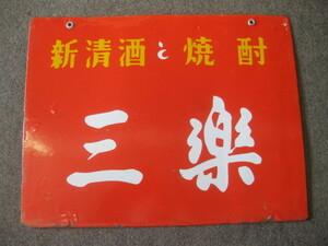 即決【昭和レトロ百貨店】焼酎 清酒三楽琺瑯看板サインホーロー看板両面ドリンク飲料