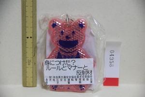 熊 リフレクター キーホルダー 検索 反射材 ベアー