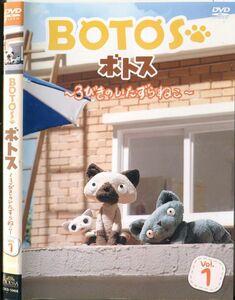 ■B5225 R落DVD「BOTOS ボトス~3びきのいたずらねこ~ Vol.1」ケース無し レンタル落ち