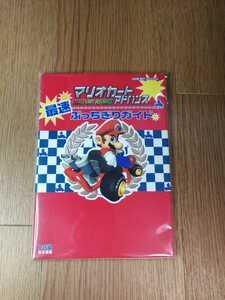 【B320】送料無料 書籍 マリオカートアドバンス 最速ぶっちぎりガイド ( ゲームボーイアドバンス 攻略本 空と鈴 )