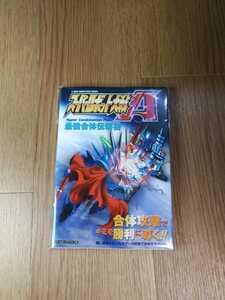 【B321】送料無料 書籍 スーパーロボット大戦 A 最強合体伝導書 ( GBA ゲームボーイアドバンス 攻略本 空と鈴 )