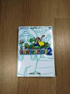 【B355】送料無料 書籍 スーパーマリオアドバンス 2 任天堂公式ガイドブック ( ゲームボーイアドバンス 攻略本 空と鈴 )
