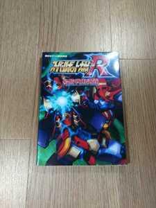 【B381】送料無料 書籍 スーパーロボット大戦 R 必勝戦術講義 ( GBA ゲームボーイアドバンス 攻略本 空と鈴 )