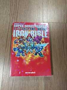 【B382】送料無料 書籍 スーパーロボット大戦 R 鋼鉄の聖書 ( GBA ゲームボーイアドバンス 攻略本 空と鈴 )
