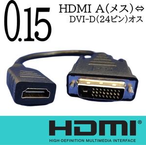 モニタケーブル HDMI変換ケーブル 0.15m HDMI A(メス)-DVI24ピン(オス) フルHD 60Hz 1080P 双方向伝送対応 A24015□