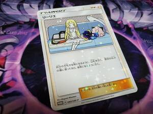 ポケモンカード SM サン&ムーン リーリエ スペシャルBOXリーリエ&コスモッグ版 080/SM-P プロモ