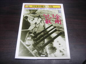 光人社 ハンディ版 日本海軍艦艇写真集3 戦艦金剛・比叡