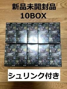 【新品未開封品】シュリンク付き 10BOX PRISMATIC ART COLLECTION 遊戯王