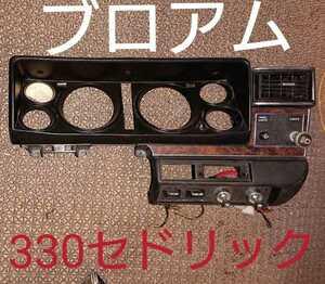 希少 日産 330セドリック グロリア メーターパネルメーター 旧車 ブロアム 旧車 ハイソカー 当時物
