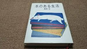 ad4■本のある生活/高田宏著/新潮社/1979年発行