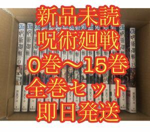 【新品未読】呪術廻戦 0~15巻 16冊セット 全巻セット