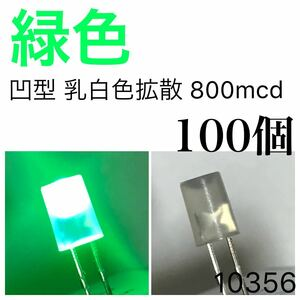 100個 凹型 乳白色LED