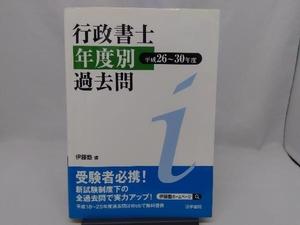 行政書士年度別過去問(平成26~30年度) 伊藤塾