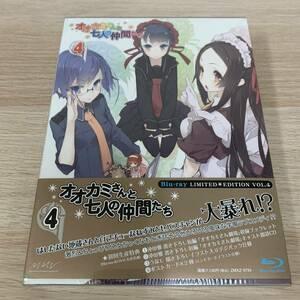 オオカミさんと七人の仲間たち 第4巻 ブルーレイ+CD 初回版 2枚組★新品