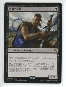 墓刃の匪賊/Graveblade Marauder [ORI] マジック・オリジン MTG 日本語 101 H3Y1