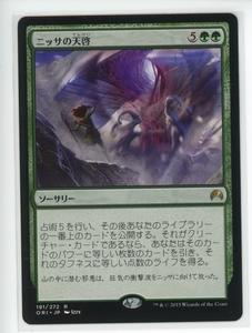 ニッサの天啓/Nissa's Revelation [ORI] マジック・オリジン MTG 日本語 191 H1.5Y1.5