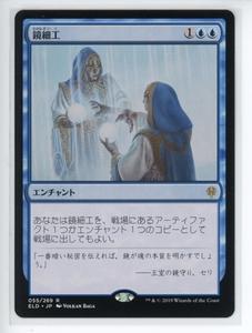 《鏡細工/Mirrormade》[ELD] 青R エルドレインの王権 MTG 日本語 055 H2.5Y1.5