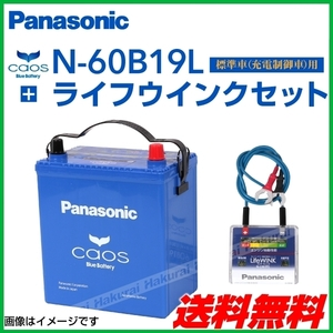 PANASONIC カオス 国産車用バッテリー ライフウィンクセット N-60B19L/C7 ミツビシ トッポ 2008年12月~2013年9月 新品 送料無料 高品質