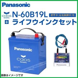 PANASONIC カオス 国産車用バッテリー ライフウィンクセット N-60B19L/C7 ミツビシ トッポ 2008年12月~2013年9月 新品 高品質