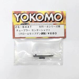 YOKOMO MR-4用チューブラーセンターシャフト