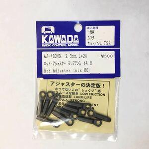 KAWADA φ4.8ロッドアジャスター2.3mm L=20
