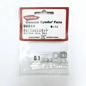KYOSHO シムセット8×10mm