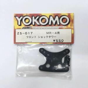 YOKOMO MR-4用フロントショックタワー