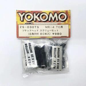 YOKOMO MR-4TC用ソケットヘッドスクリューセット