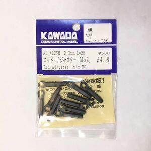 KAWADA φ4.8ロッドアジャスター2.3mm L=25