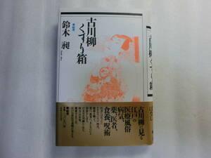 古川柳くすり箱 / 鈴木昶 / 医者にはめったにかかれない江戸時代。健康を願って薬に、食事に、まじないに、と知恵をしぼる