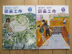 図画工作 教科書 5・6年 上下 日本文教出版