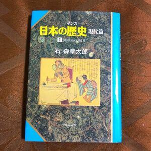日本の歴史 マンガ 現代篇 石ノ森章太郎