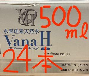 値下げしました!バナエイチ VanaH 500ml 24本 水素珪素天然水
