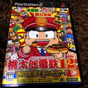 桃太郎電鉄 PS2 桃太郎電鉄12西日本編もありまっせー! 西日本 桃鉄 PS2ソフト