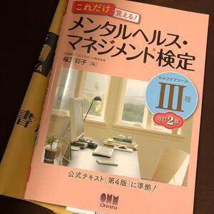 これだけ覚える! メンタルヘルスマネジメント検定3種セルフケアコース/桜又彩子