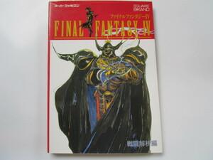 ファイナルファンタジー4〈戦闘解析編〉NTT出版