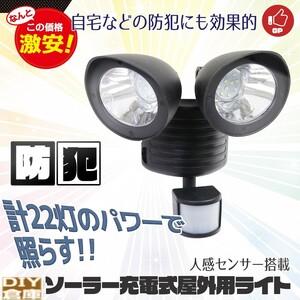 【送料無料】ライトキング 22灯 LED ソーラー充電式ライト LEDライト 屋外照明 人感センサー 防犯 防水 玄関灯 日本語取扱説明書付け