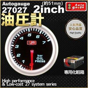 【格安セール】 お買い得モデル オートゲージ 油圧計 2インチ(約51mm) 27027SWL 自動車用メーター